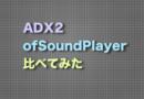 ofSoundPlayer (openFrameworks)とADX2を比べてみた