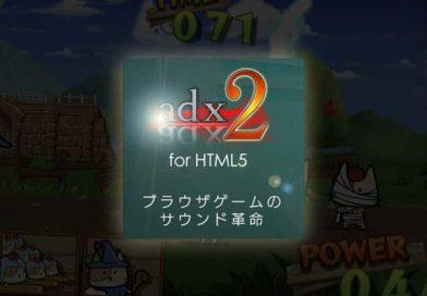 【スマホ・PC両対応】ブラウザゲームでもCRIWARE!ADX2 for HTML5のご紹介