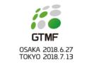 GTMFの楽しみ方【イベント紹介】