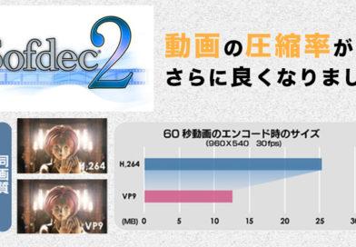 【VP9】動画ミドルウェア「Sofdec2」の圧縮率が劇的に上がりました!