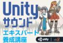 ADX2の機能を解説した書籍「Unityサウンド エキスパート養成講座」が発売されます