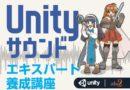 PDF版「Unityサウンド エキスパート養成講座」販売開始