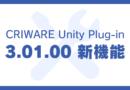 CRIWARE Unity Plug-in 3.01.00 の新機能