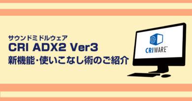 ADX2、AtomCraft Ver3のウェビナーを開催します!