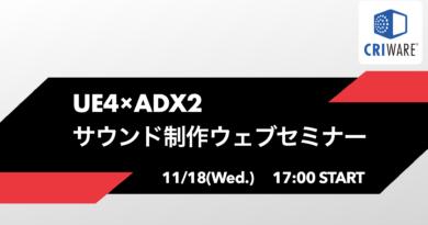 UE4×ADX2ウェビナーを開催します!