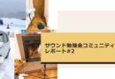 2021年1月「サウンド勉強会コミュニティ」レポート – 雪道走行・暖炉収録 –