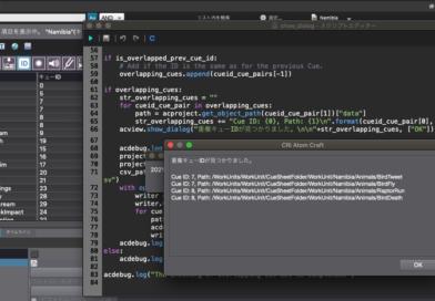 ADX2 SDK 2.21の注目ポイント