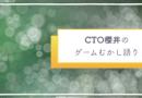 【コラム】CTO櫻井のゲームむかし語り~ゲームの動画演出に衝撃を受けた話~